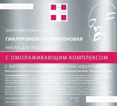 ACTIVE Маска гиалуроново-коллагеновая с омолаживающим комплексом для лица и шеи 15 г
