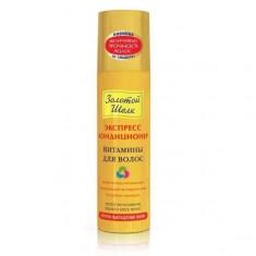 Золотой шелк экспресс-кондиционер витамины для волос против выпадения волос 200 мл ЗОЛОТОЙ ШЕЛК