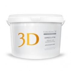 Альгинатная пластифицирующая маска для моментального лифтинга кожи, 1,2 кг (Medical Collagene 3D)