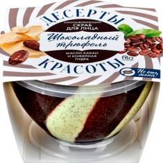Скраб для лица омолаживающий Десерты Красоты Шоколадный трюфель FLORALIS