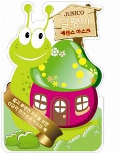 маска тканевая с экстрактом улитки mijin junico snail essence mask