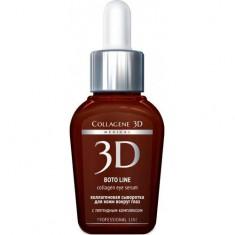Сыворотка для глаз для коррекции мимических морщин Boto-line MEDICAL COLLAGENE 3D