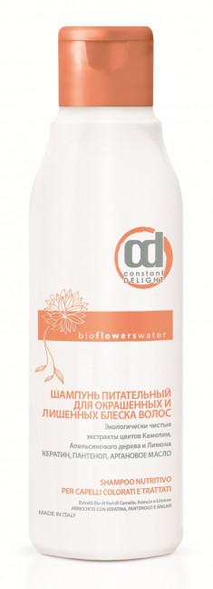 CONSTANT DELIGHT Шампунь питательный для окрашенных и лишенных блеска волос / BIO FLOWER 250 мл