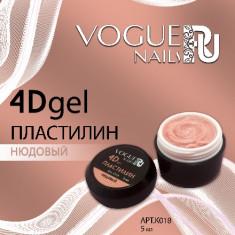 Vogue Nails, Гель-пластилин 4D, нюдовый
