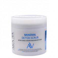 Детокс-скраб с чёрной гималайской солью для тела, 300 мл (Aravia Laboratories)