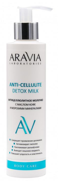 ARAVIA Молочко антицеллюлитное с маслом кофе и морскими минералами для тела / Anti-Cellulite Detox Milk ARAVIA Laboratories 200 мл