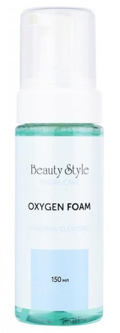 BEAUTY STYLE Пенка очищающая кислородная для всех типов кожи / Cleansing universal 150 мл