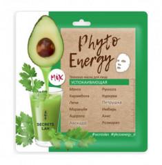 Тканевая маска успокаивающая Secrets Lan Phyto Energy с авокадо и петрушкой 40 г