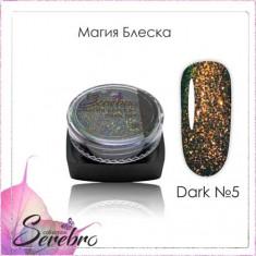 Serebro, Дизайн для ногтей «Магия блеска» Dark №5