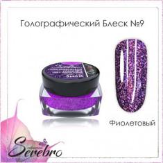 Serebro, Голографический блеск №09 «Фиолетовый»
