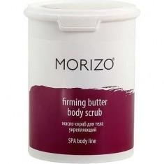 Масло-скраб для тела укрепляющий MORIZO