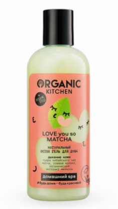 "Гель-детокс для душа Organic Kitchen ""Love You So Matcha"" 270мл"